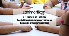 workshopscreening
